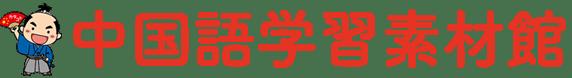 中国語学習素材館
